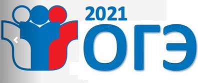 ОГЭ 2021