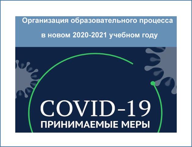 Организация образовательного процесса в 2020-2021 учебном году в условиях распространения короноавирусной инфекции (COVID-19)